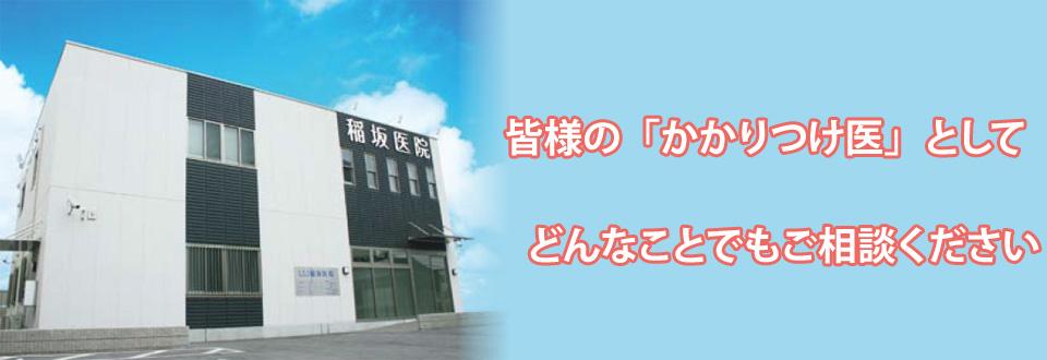 医療法人梶の葉会 稲坂医院